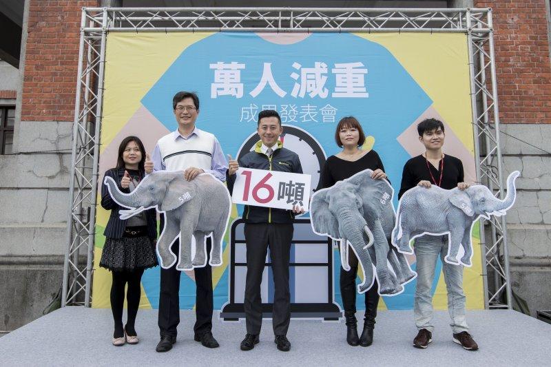 新竹市萬人減重成果豐碩,大約減去了16噸的重量,相當於三頭大象。(新竹市政府提供)