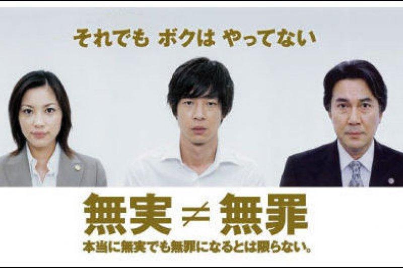 描述「痴漢冤罪」的日本代表電影「嫌豬手事件簿」。