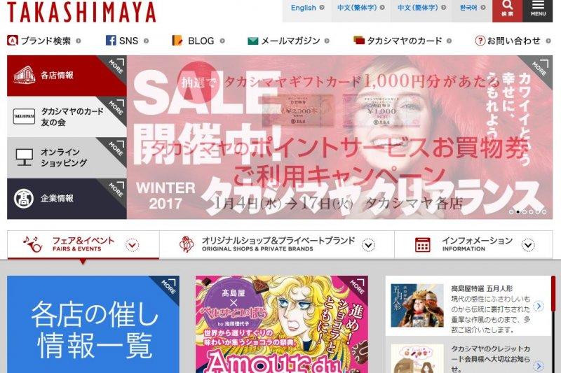 中國觀光客爆買風潮退燒,日本百貨業者也受到衝擊。(翻攝高島屋官網)