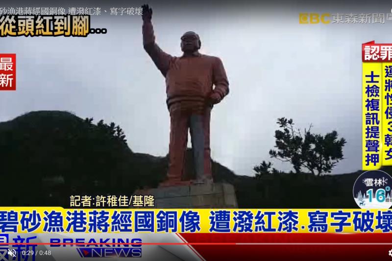 基隆碧砂漁港附近的蔣經國銅像遭人潑灑紅漆,指其為白色恐怖兇手。(YouTube)