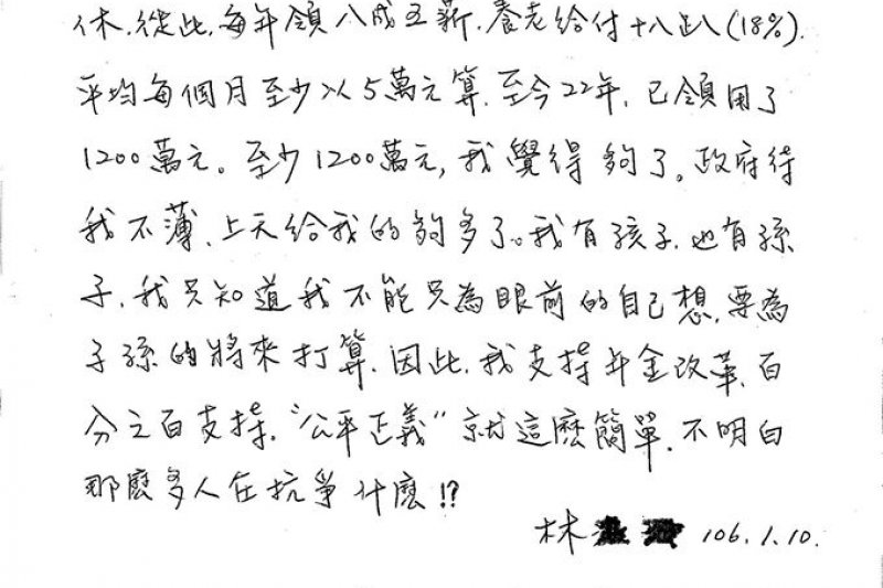 公視「有話好說」節目主持人陳信聰日前收到一名觀眾投書,表示他自民國83年退休後,每年領5萬元,至少已領1200萬元,「我覺得夠了!」。(取自陳信聰臉書)