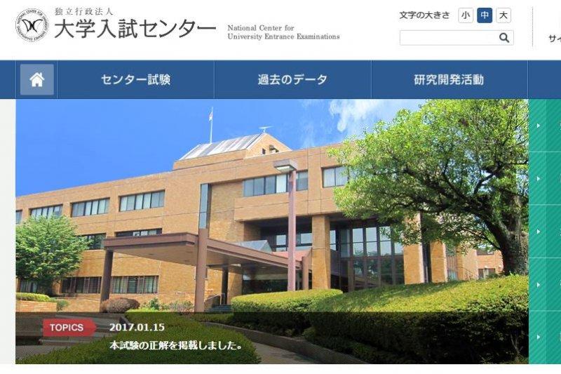 日本大學入學考試於日前落幕,至今已連3年呈文組報考比率比理組高的趨勢。(翻攝日本大學入學考試中心)