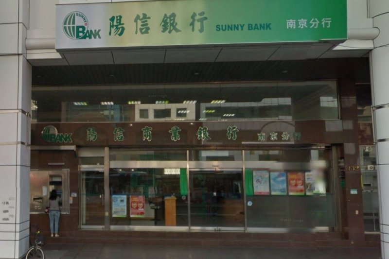 20170118-SMG0045-002-陽信銀行。(Google map)