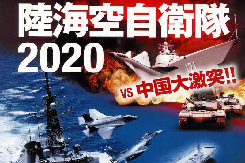 日本自衛隊與中國解放軍的衝突,一直都是日本軍事書籍的熱門題材。圖為《陸海空自衛隊2020VS中国大激突!!》一書的封面。(翻攝日本Amazon)