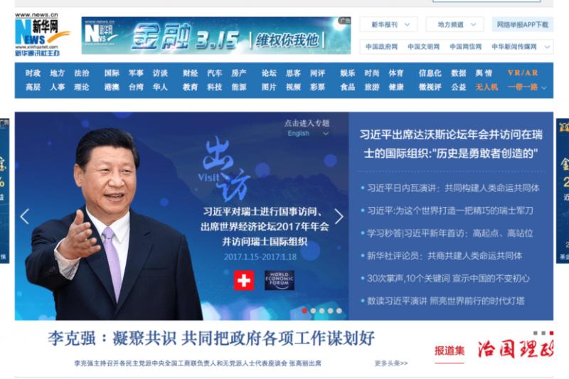 新華網1月20日首頁截圖,無美國就職典禮內容。(BBC中文網)