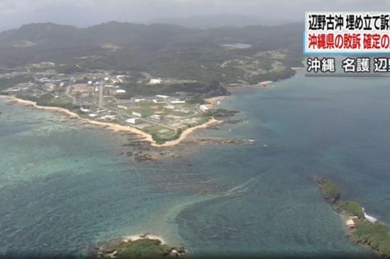位於沖繩縣宜野灣市的「普天間基地」。(翻攝影片)