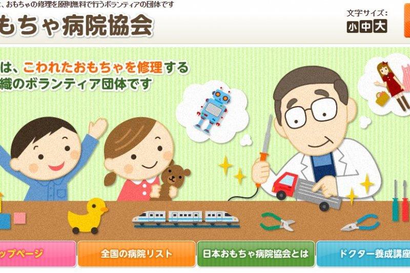 日本全國各地有超過500家玩具醫院。(翻攝官網)