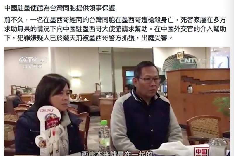 台商(取自央視臉書)