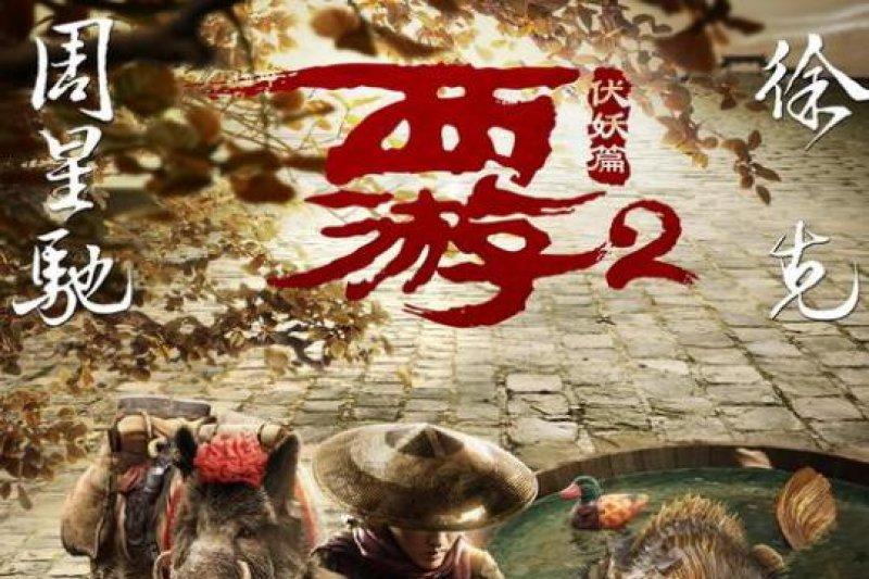 中國大陸大年初一單日票房達人民幣7.86億元(約新台幣36.94億元),超過去年正月初一6.4億元票房,刷新單日票房紀錄。其中,以周星馳製作的「西遊伏妖篇」表現最佳。(取自新良網)