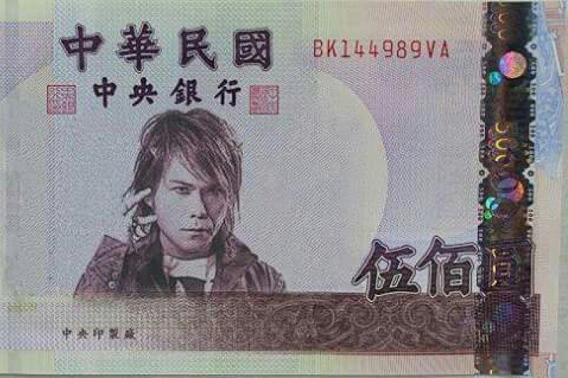有網友在PTT上PO出1張圖,將「伍佰圓」鈔票換成歌手伍佰的圖像。(取自PTT)