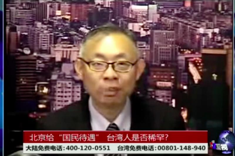 《美國之音》請來學者范世平一同探討北京對台灣的新政策。(圖截自美國之音)
