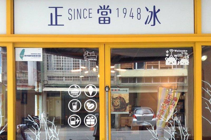 正當冰堅持天然味,反而凸顯台灣人的味覺早已被化學養慣的真相。(圖/正當冰@Facebook)
