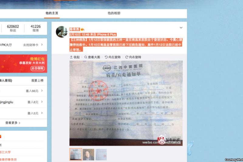 王林辯護律師陳有西微博上發出的王林病危通知書。(美國之音)
