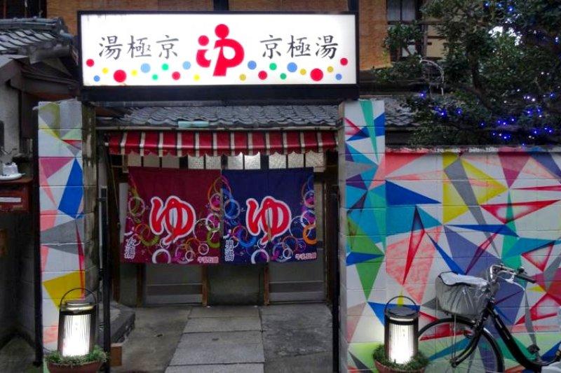 到京都想深入日本庶民文化,就選去「公共澡堂」!(圖/樂吃購提供)