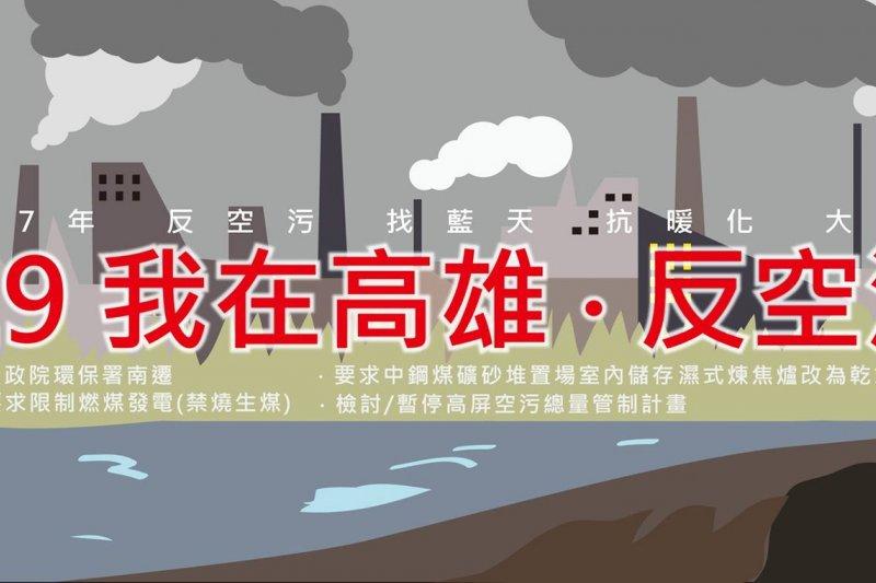 環署訂規則,高屏工廠關廠後只有八成排放量可買賣,圖為2月19日在台中、高雄兩地即將舉辦反空污大遊行。(取自2017反空污大遊行臉書)