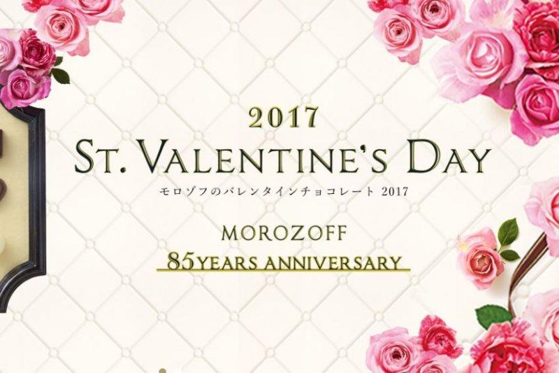 日本知名甜點公司「摩洛索夫」(Morozoff)據說是日本最早發起情人節送巧克力的公司。(翻攝官網)