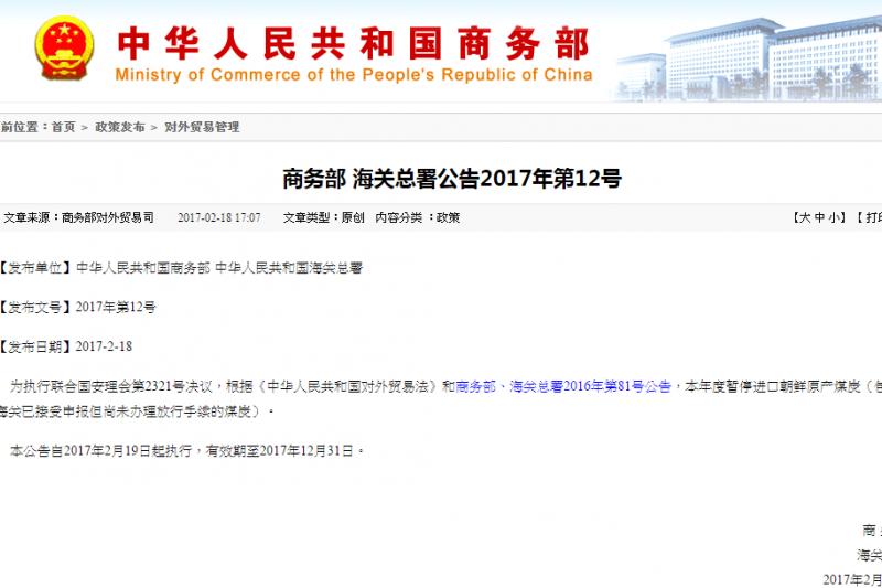中國商務部18日發布聲明從19日起全面暫停進口北韓煤炭。(截自中國商務部官網)