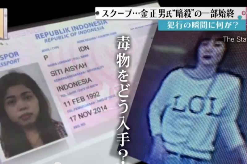 實際下手之一的女刺客—印尼女子西蒂艾沙(Siti Aishah)。