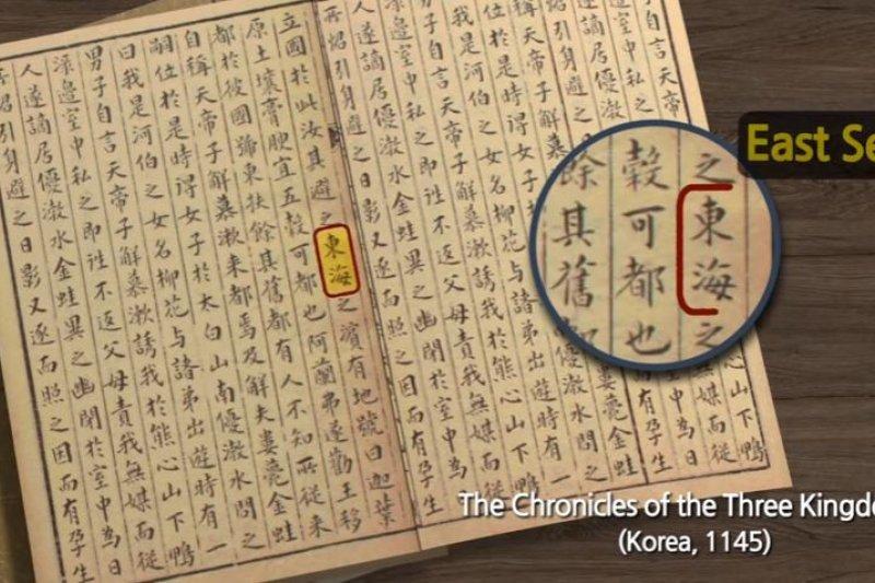 南韓外交部在影片中列出各項歷史舉證,試圖正名「東海」。(翻攝影片)