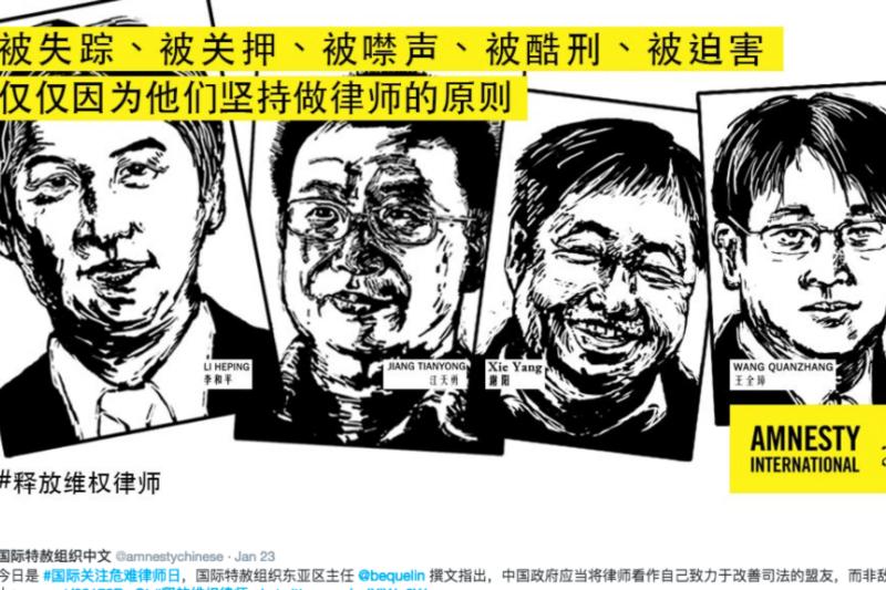 國際特赦組織發布2016/17年度報告,點名中國嚴重侵犯人權。(美國之音)