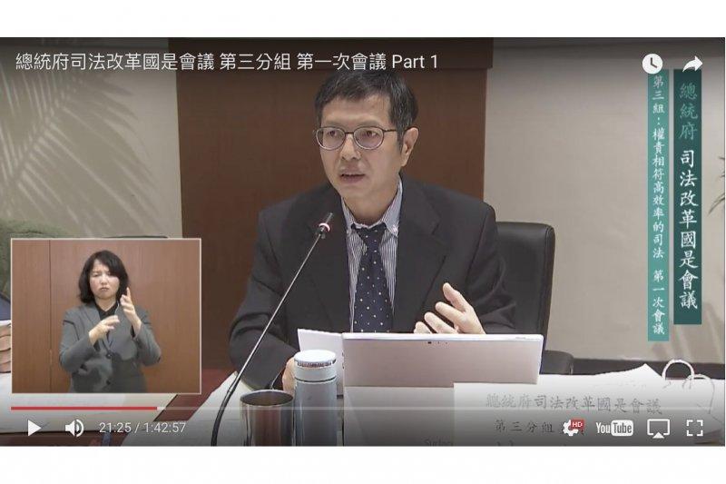 20170223-林鈺雄(取自總統府司法改革國是會議@youtube)