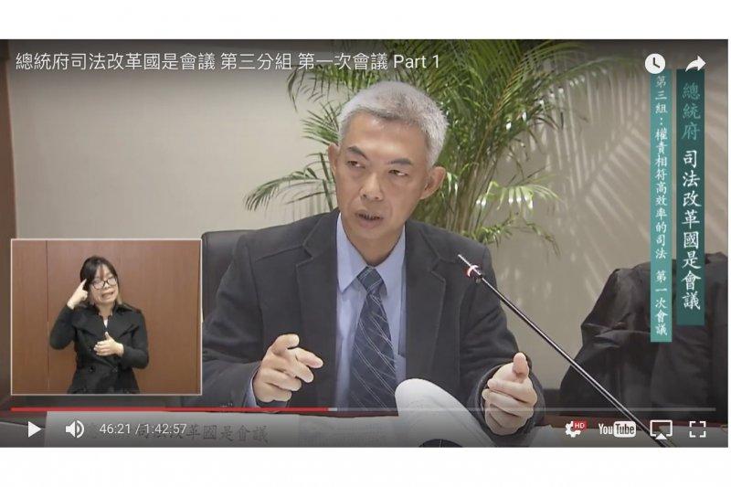 20170223-尤伯祥(取自總統府司法改革國是會議@youtube)