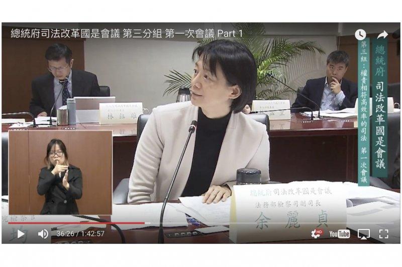 20170223-余麗貞(取自總統府司法改革國是會議@youtube)