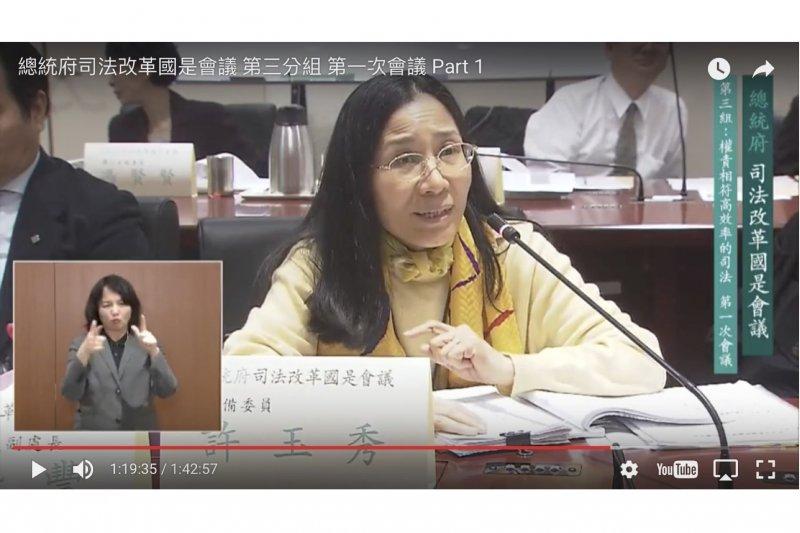 20170223-許玉秀(取自總統府司法改革國是會議@youtube)