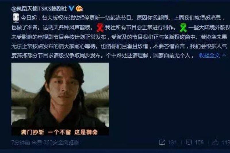 「鳳凰天使TSKS韓劇社」發微博稱「各大版權在線站今日起暫停更新一切韓流節目。原因你我都懂。」