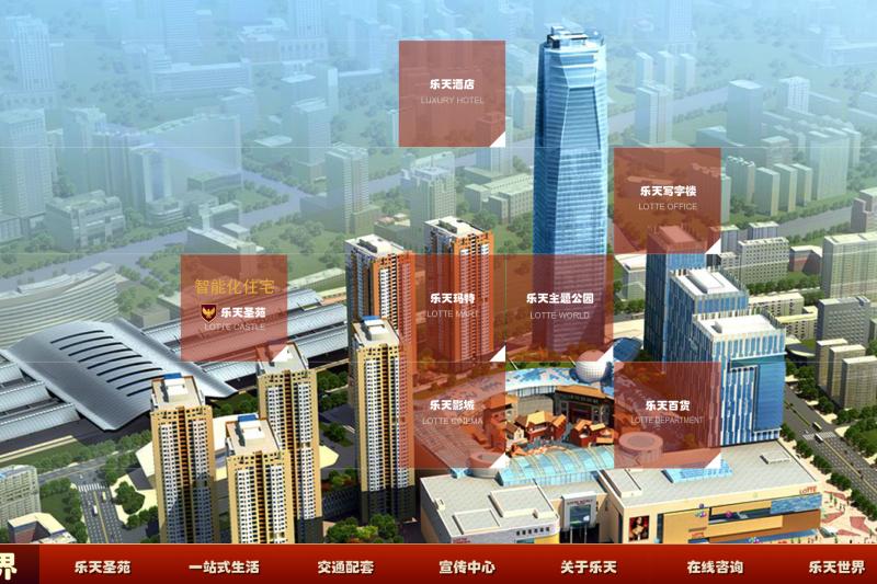 瀋陽樂天瑪特的建設目前已被叫停。