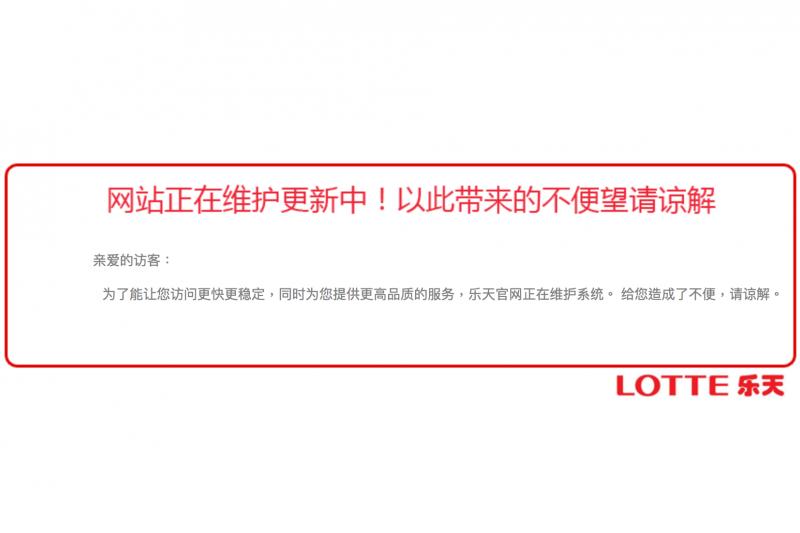 樂天中國官網在3月1日晚間七點半,依舊無法正常顯示。(網路截圖)
