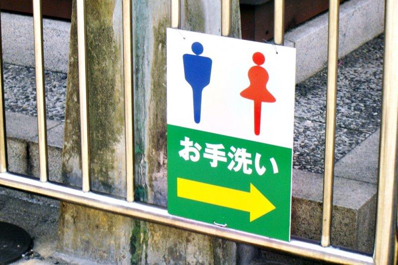 若是出現漏尿的情況,往往會讓人很糗,以致會大大影響婦女的生活(圖/Mattias Hallberg@flickr)