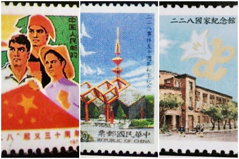 三個政黨:中國共產黨、中國國民黨、民主進步黨,都透過郵票,對228做出了回應...(圖/黃猷欽、想想論壇提供)