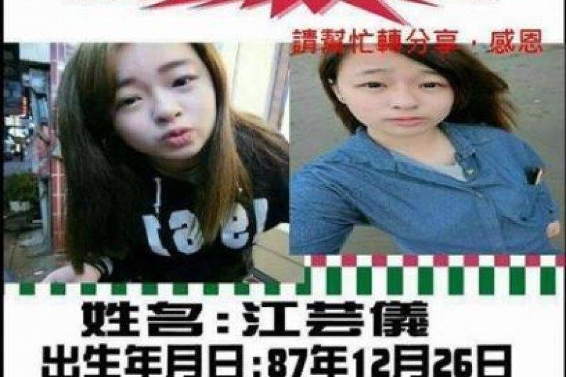 2名台灣女性2月中赴韓國後失聯,經外交部查證後表示,兩人因涉及電信詐騙遭韓國警方逮捕。(資料照,取自江母何佩宣臉書)