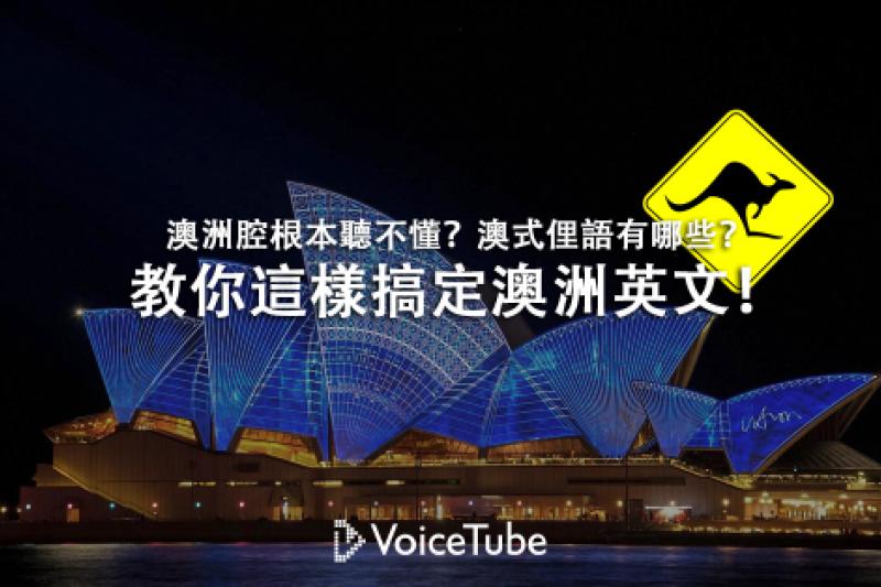 由於我們比較少接觸到澳式英文,造成很多人在第一次聽到OZ們說話時會手足無措!(圖/VoiceTube)
