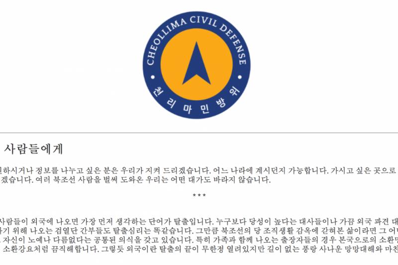 協助金韓松脫離險境的謎樣組織「千里馬民防」官網畫面。