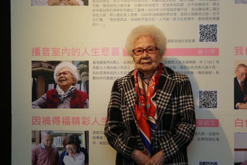 廣播名人崔小萍3月11日去世,享夀94歲。(文化部國民記憶庫)
