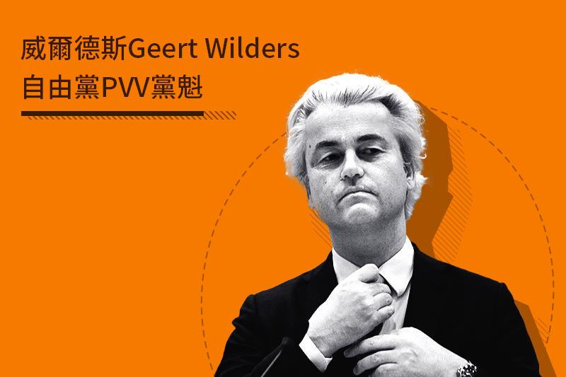 荷蘭國會大選:極右派「自由黨」(PVV)黨魁威爾德斯(風傳媒製圖)