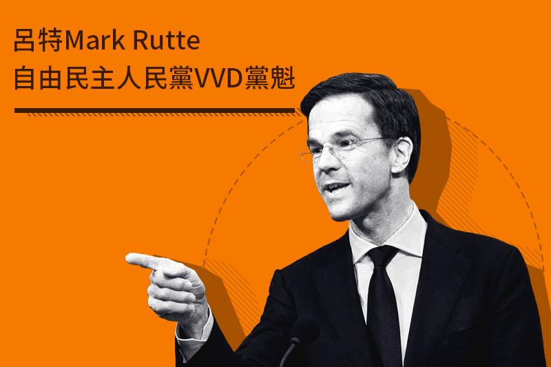 荷蘭國會大選:中間偏右「自由民主人民黨」(VVD)黨魁呂特(風傳媒製圖)
