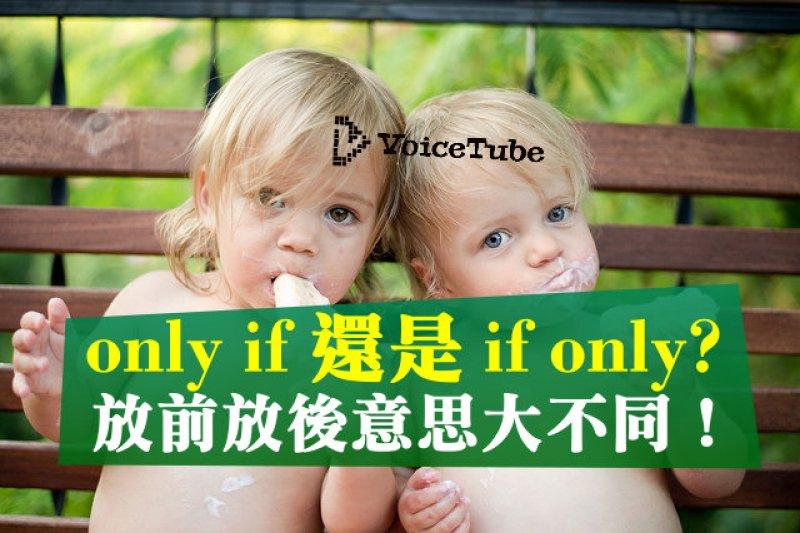 only if 還是if only?放前放後意思可不一樣喔!(圖/VoiceTube)