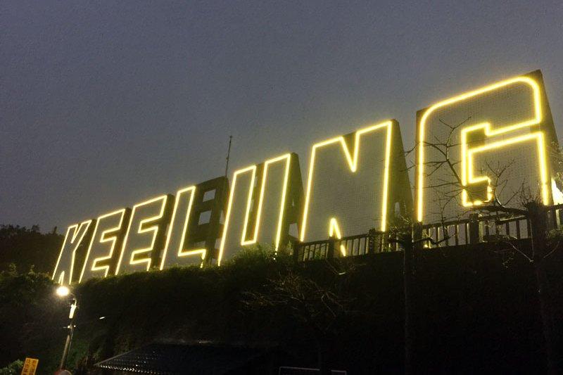 修繕完成後的點亮基隆港區的夜空。(圖/基隆市政府交旅處提供)