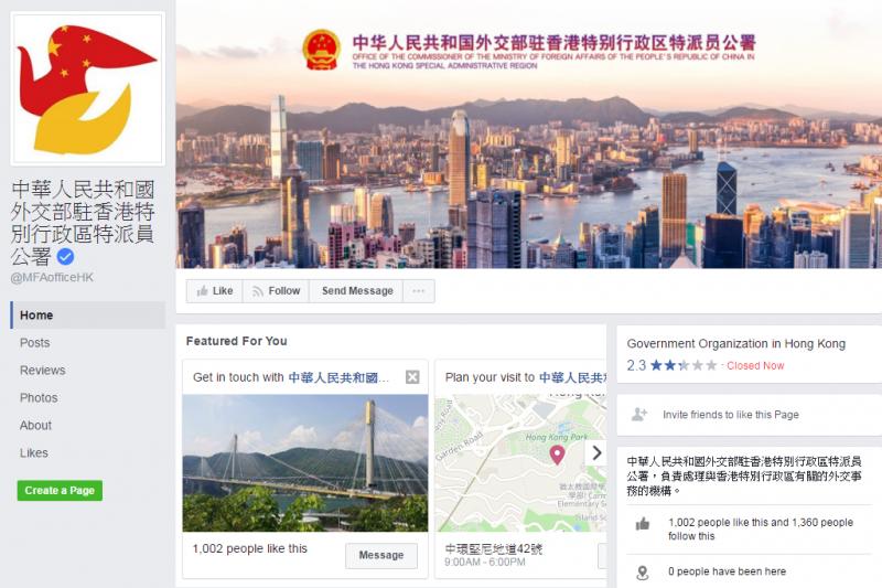 中國駐港公署開設臉書專頁,引來網友「熱烈回應」(翻攝臉書)