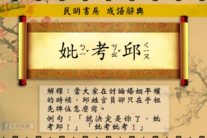 台灣賦格也臉書上表示,【妣考邱】解釋:當大家在討論婚姻平權的時候,邱姓官員卻只在乎祖先牌位怎麼寫。例句:「就決定是你了,妣考邱!」(取自台灣賦格臉書)