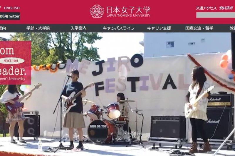 日本女子大學。(翻攝官網)