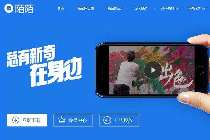 有「約炮神器」之稱的中國社交軟體陌陌,3月初公布財報,2016年淨營收成長逾3倍,淨利1億7千萬美元較上年成長4.7倍,如今股價已創歷史新高。(取自陌陌首頁)