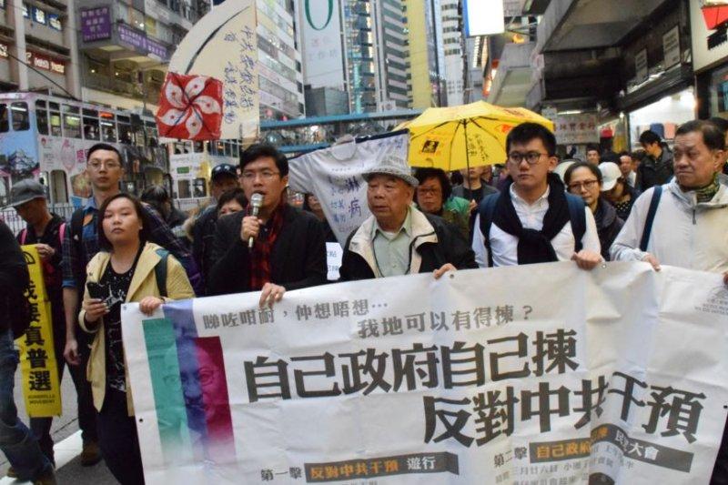 香港民間人權陣線發起遊行反對特首小圈子選舉。(美國之音)
