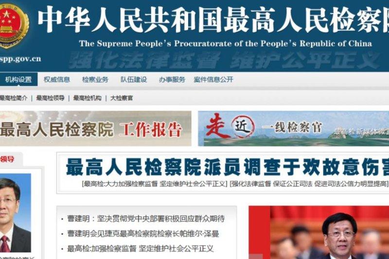 中國最高人民檢察院網站首頁截圖。(BBC中文網)