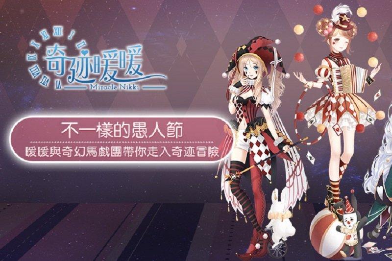 愚人節活動登場,「馬戲團奇妙夜」與「小丑與鑽石面具」語音套裝處處是驚喜。(圖/網石遊戲提供)