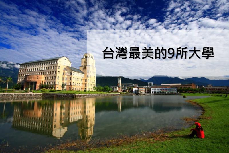 台灣最美麗的九所大學,這些拍照天堂你去過了嗎?(圖/花蓮觀光資訊網)