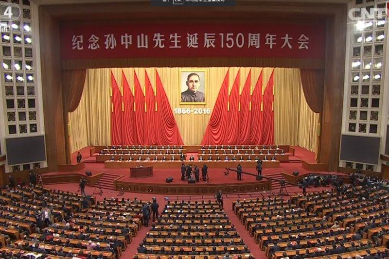 退除役軍官或將領前往中國參加黨政單位或其附屬機構的活動引發爭議,為避免國家機密外洩,立法院三讀通過修正《國軍退除役官兵輔導條例》部分條文,對洩密者加重處罰。圖為去年退將參與在中國北京舉行的紀念孫中山先生誕辰150周年大會。(取自CCTV Youtube頻道)